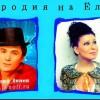 Василий Динов пародия на Елку